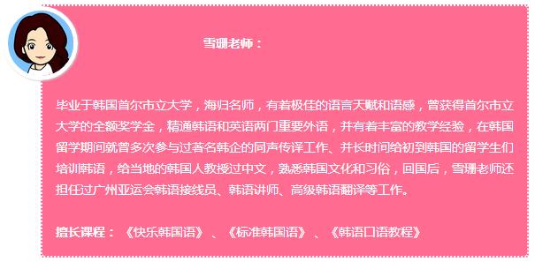 92外语网快乐韩国语1主讲老师介绍