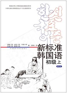 92外语网新标准韩国语初级上教材图片