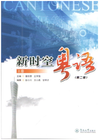 92外语网快速学会实用粤语-上教材图片