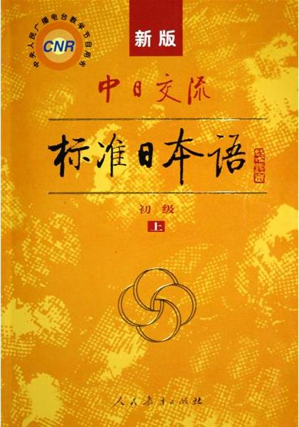 92外语网标准日本语初级上册教材图片