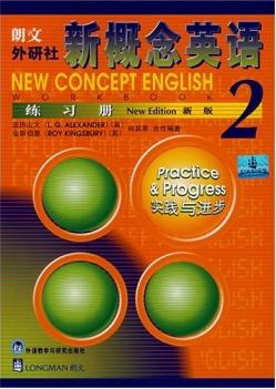 92外語網新概念英語第二冊教材圖片