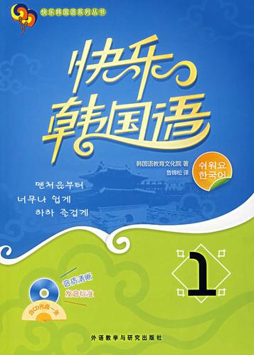 92外语网快乐韩国语1教材图片