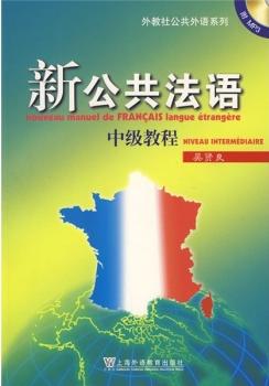92外语网新公共法语中级教材图片