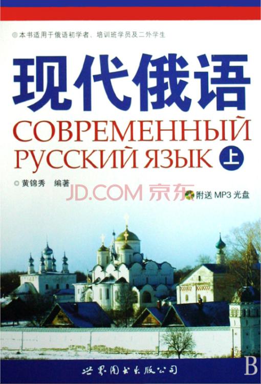 92外语网现代俄语上册教材图片