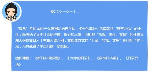 92外语网入住酒店期间相关日语主讲老师介绍