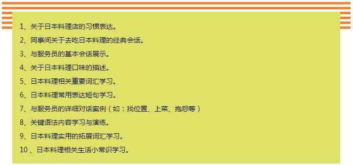 92外语网在日本料理店的常用日语课程大纲