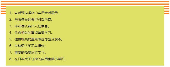 92外语网订酒店及住宿常用日语课程大纲