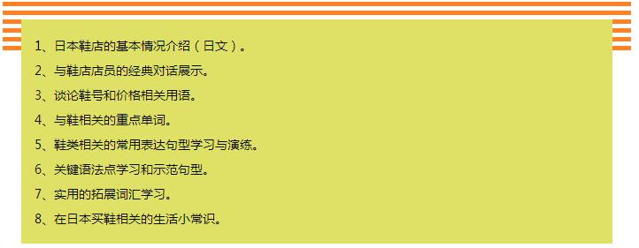 92外语网在日本购物之鞋店课程大纲