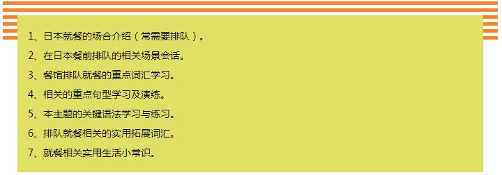 92外语网在日本餐馆排队及就餐课程大纲