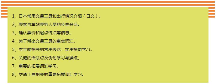 92外语网在日本乘坐新干线课程大纲