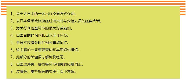 92外语网过海关安检时常用日语课程大纲