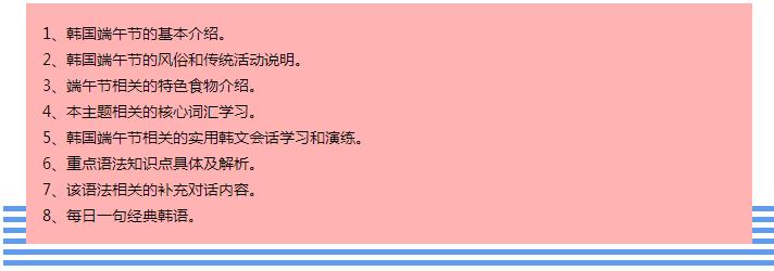 92外语网韩国重要节日习俗之端午节课程大纲