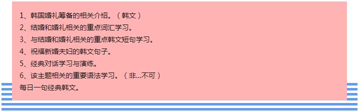 92外语网韩国婚礼习俗和相关韩语课程大纲
