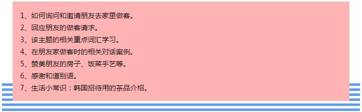 92外语网到朋友家做客相关韩语课程大纲