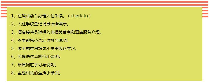 92外语网入住酒店期间相关日语课程大纲