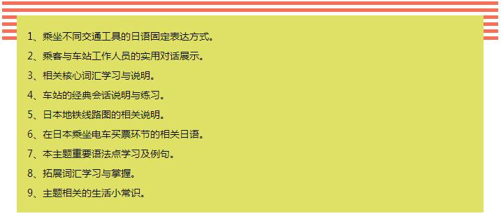 92外语网在日本乘坐公交和地铁课程大纲
