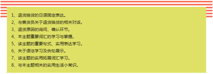 92外语网在日本购物时退货换货课程大纲