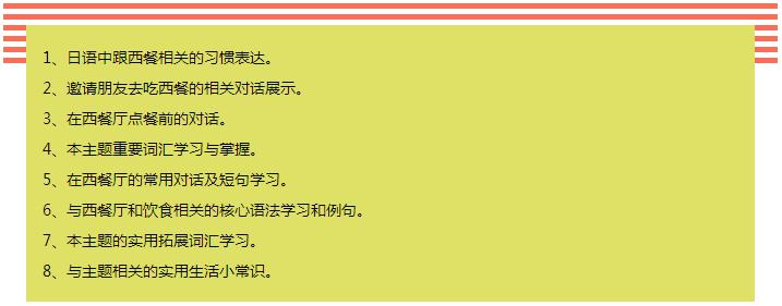 92外语网在日本的西餐厅吃饭课程大纲