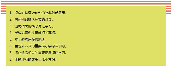 92外语网日本酒店退房手续的办理课程大纲
