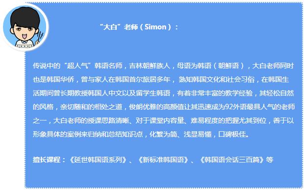 92外语网到朋友家做客相关韩语主讲老师介绍