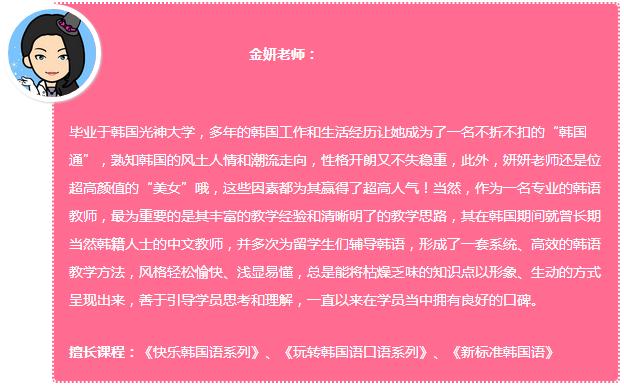 92外语网韩国工作之公司聚餐相关韩语主讲老师介绍