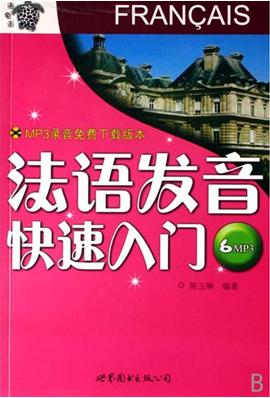 92外语网法语语音精讲课程教材图片