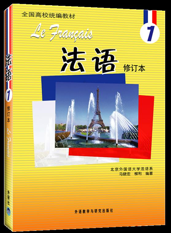 92外语网经典教材:北外版《法语》第一册教材图片