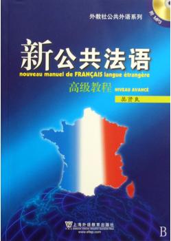 92外语网《新公共法语系列》高级教材图片