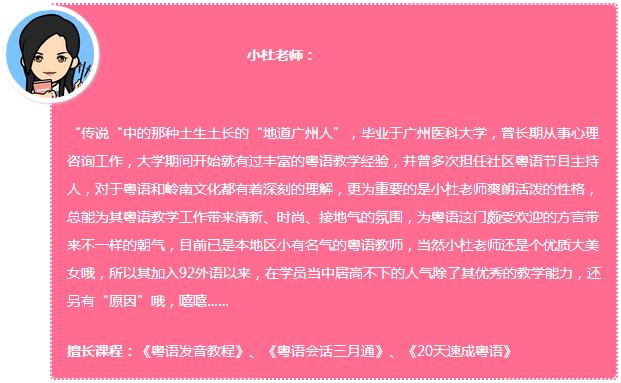 92外语网搭地铁最实用粤语常用语主讲老师介绍