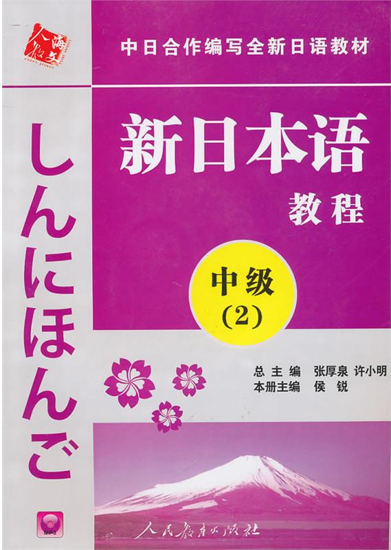 92外语网《新日本语教程》中级第2册教材图片