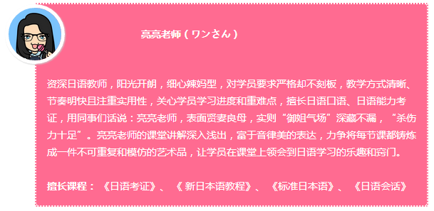 92外语网《新日本语教程》中级第2册主讲老师介绍