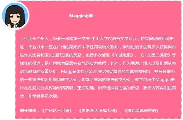 92外语网日常起居实用粤语主讲老师介绍