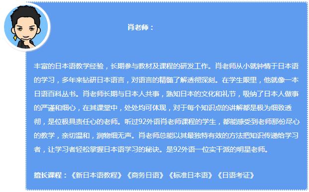 92外语网日语中尊敬语的用法主讲老师介绍