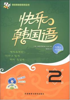 92外语网《快乐韩国语系列》第2册教材图片